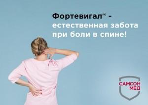 Фортевигал® - естественная забота при боли в спине!