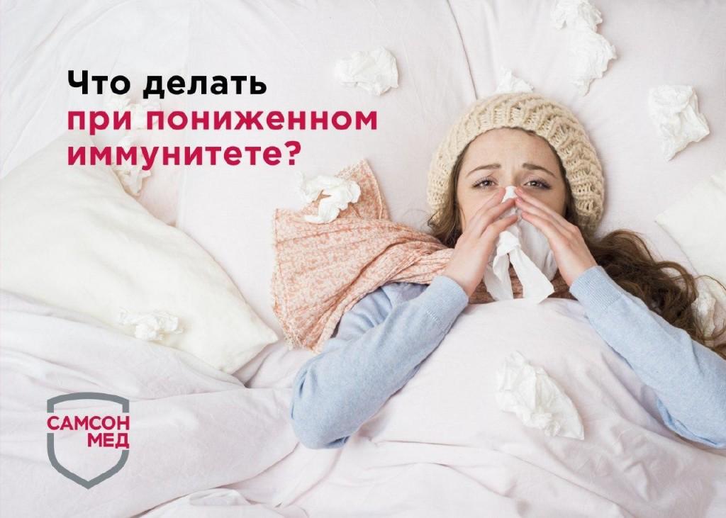 Что делать при пониженном иммунитете?
