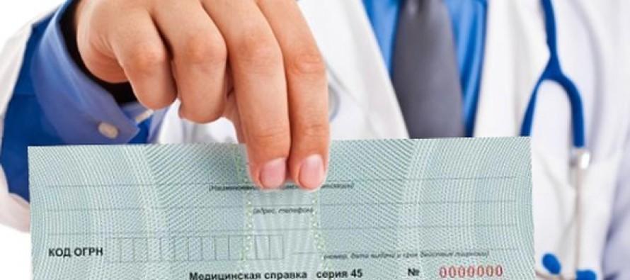 Как получить справки из ПНД и НД в Москве